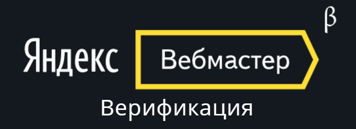 yandex-verification1.png