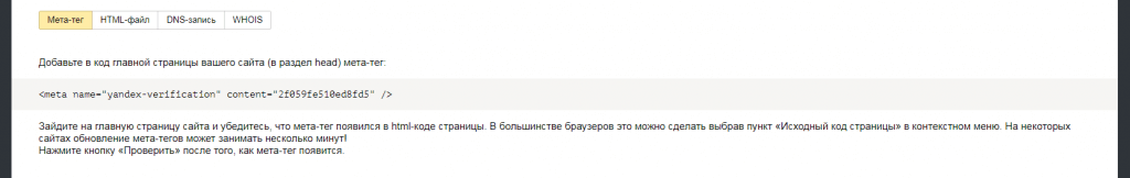 yandex-verification5.png