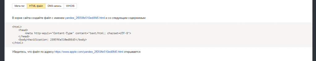 yandex-verification6.png