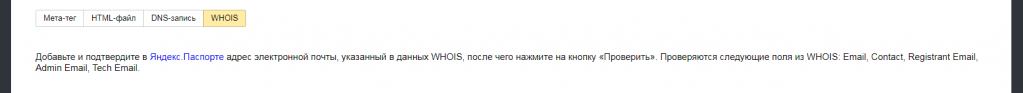 yandex-verification8.png